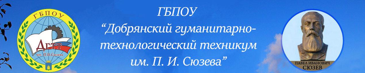 """ГБПОУ """"ДГТТ им. П. И. Сюзева"""""""